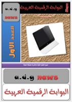 المجلة الرقمية العربية العدد 1 صورة كتاب