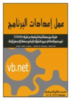 حفظ اعدادات البرنامج في بيئة الدوت نت صورة كتاب