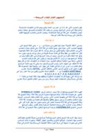 مقدمة عامة للغات البرمجة صورة كتاب