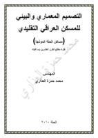 التصميم المعماري والبيئي للمسكن العراقي التقليدي صورة كتاب