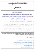 رفع موقع ويب على خدمة IIS7 في الشبكة المحلية صورة كتاب