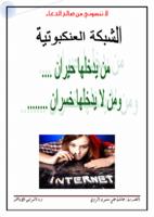 الانترنت يهدد حياتنا  صورة كتاب