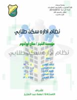 تحليل مشروع إدارة سكن طلابي صورة كتاب