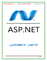 مقدمة حول ASP.NET  صورة كتاب
