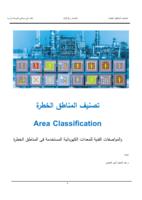 تصنيف المناطق الخطرة الإصدار الثاني صورة كتاب
