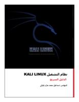نظام Kali Linux - دليل عربي سريع صورة كتاب