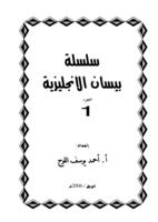 سلسلة بيسان الانجليزية الجزء 1 صورة كتاب