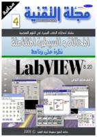 شرح برنامج الLAB VIEW صورة كتاب