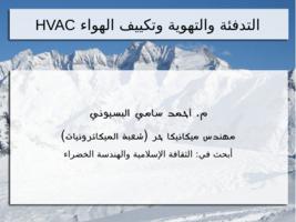 التدفئة والتهوية وتكييف الهواء والتبريد HVAC صورة كتاب