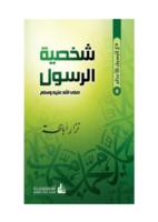 ملخص سيرة الرسول صورة كتاب