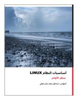 نظام التشغيل Linux - سطر الأوامر صورة كتاب