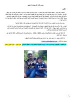 الفيجوال بيسك دوت نت ـ ترجمة كتابية لمحاضرات د . عاطف العراقي-الجزء الثاني صورة كتاب