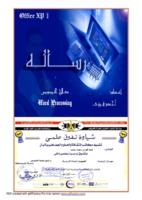 سلسلة رسالة التعليمية ( 1 ) معالج النصوص صورة كتاب