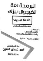 تعليم برنامج الفيجوال بيزك صورة كتاب