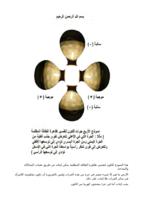 نوذج الأربع جرات للكون صورة كتاب