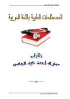 المصطلحات الطبية باللغة العربية صورة كتاب