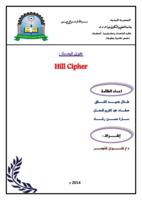 Hill Cipher صورة كتاب