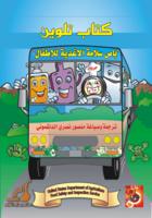 سلامة الاغذية للاطفال صورة كتاب