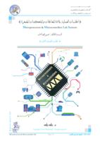 المعالجات والمتحكمات المصغرة (2) صورة كتاب