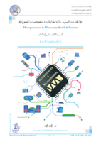 المعالجات والمتحكمات المصغرة (8) صورة كتاب