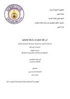 أمن نظم المعلومات والرقابة(التحكم) صورة كتاب