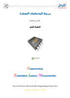 برمجة المتحكمات المصغرة (1) صورة كتاب