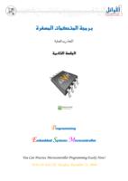 برمجة المتحكمات المصغرة (2) صورة كتاب