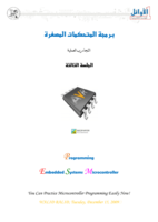 برمجة المتحكمات المصغرة (3) صورة كتاب
