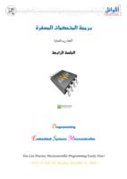 برمجة المتحكمات المصغرة (4) صورة كتاب