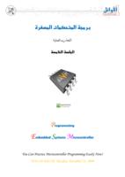 برمجة المتحكمات المصغرة (5) صورة كتاب