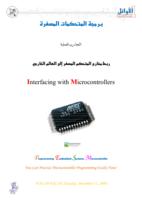 برمجة المتحكمات المصغرة (6) صورة كتاب