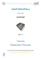 برمجة المتحكمات المصغرة (7) صورة كتاب
