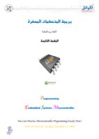 برمجة المتحكمات المصغرة (8) صورة كتاب