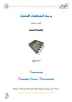 برمجة المتحكمات المصغرة (9) صورة كتاب