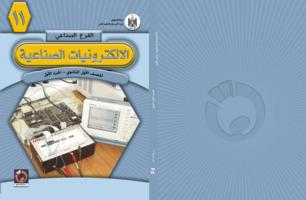 الإلكترونيات الصناعية (الجزء الأول) صورة كتاب