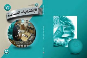 الإلكترونيات الصناعية (الجزء الثالث) صورة كتاب