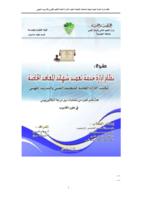 مشروع برنامج إدارة خدمة تعميد شهائد المعاهد الخاصه صورة كتاب