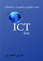 اختبار تكنولوجيا المعلومات و الاتصالات بالاجابات صورة كتاب