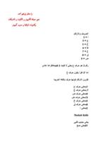 لغة الفرنكواراب صورة كتاب