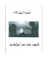لماذا أحبك؟؟ صورة كتاب