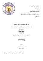أمن نظم المعلومات (نسخة معدلة) صورة كتاب