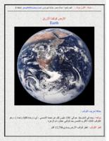 الكون حولنا - الأرض كوكبنا الأزرق صورة كتاب