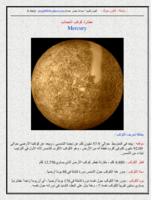 الكون حولنا - عطارد كوكب العجائب صورة كتاب