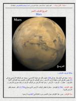 الكون حولنا - المريخ الكوكب الأحمر صورة كتاب