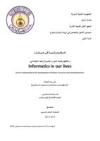 المعلوماتية في حياتنا وعلاقتها بتنمية الموارد البشرية والبعد الاجتماعي صورة كتاب