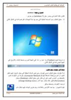 اهم اساسيات ويندوز windows 7 صورة كتاب