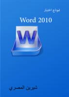 نموذج اختبار وورد 2010 باجاباته صورة كتاب