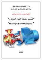 """تصميم مضخة الطرد المركزي"""" """"The design of centrifugal pump صورة كتاب"""