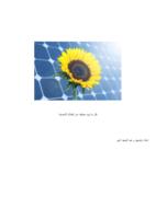 كيف تصنع الخلايا الشمسية صورة كتاب