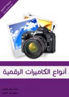 كتاب أنواع الكاميرات الرقمية صورة كتاب